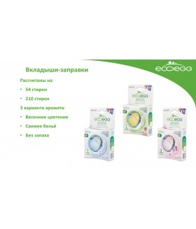 EcoeggTM Гранулы-заправки для ЭКОяйца для стирки  Без запаха 210 стирки